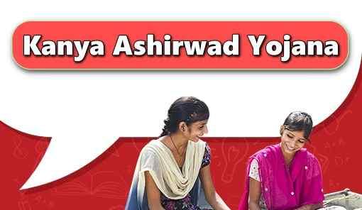 PM Kanya Ashirwad Yojana 2020