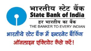 SBI Internet Banking Apply online