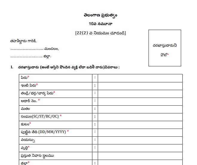 Sada Bainama Registration Guidelines